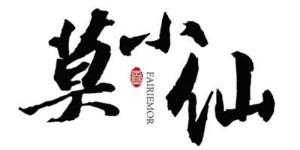 上海莫小仙食品有限公司